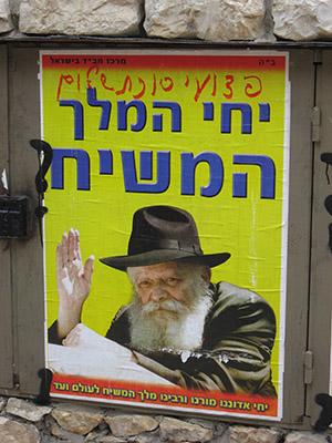 Chabad Rebbe Menachem Mendel Schneerson