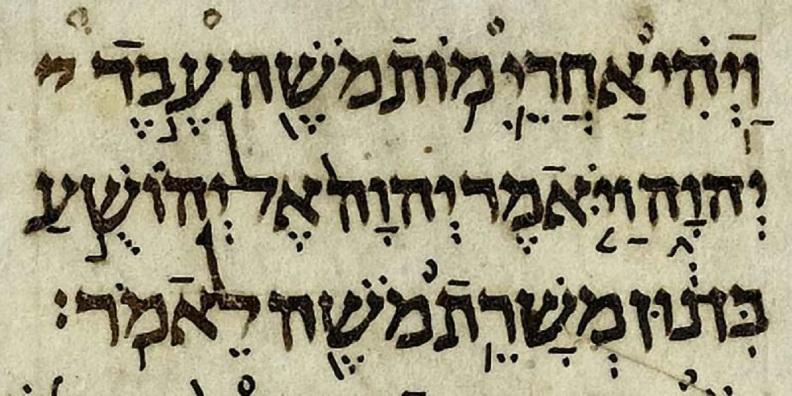 Joshua 1:1 in the Aleppo Codex