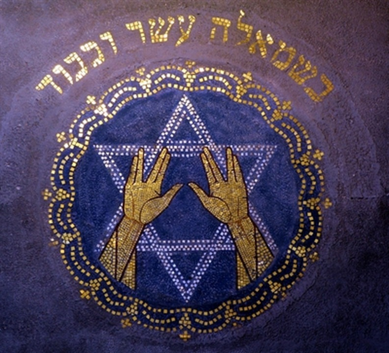 A mosaic of the positioning of the hands during the Priestly Blessing