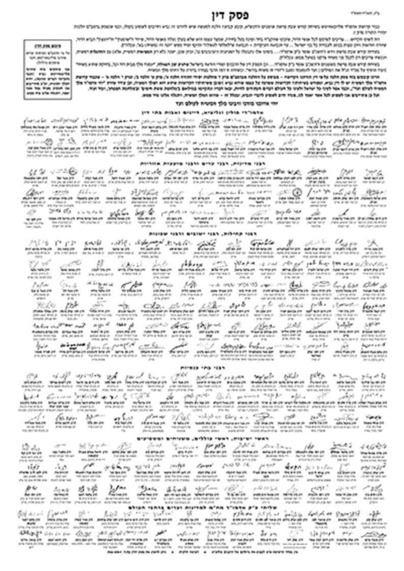 Halachic Ruling second coming Lubavitcher Rebbe as the Messiah